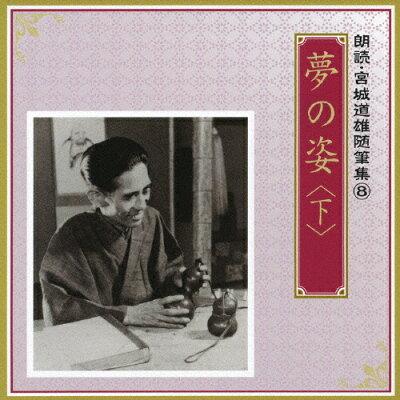 朗読・宮城道雄随筆集8「夢の姿」<下>/CD/VZCG-668