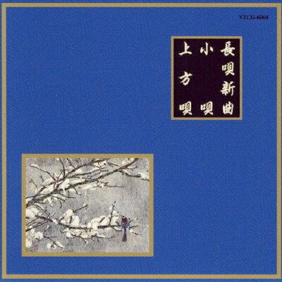小唄 上方唄/CD/VZCG-6068