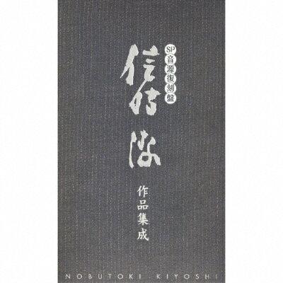 SP音源復刻盤 信時潔作品集成/CD/VZCC-85
