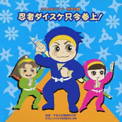 忍者ダイスケ只今参上!/2008年ビクター発表会(2)/CD/VZCH-44