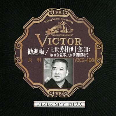 勧進帳/七世芳村伊十郎<II>/CD/VZCG-408