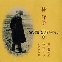 林洋子 宮沢賢治ひとりがたり 1/CD/VZCG-713