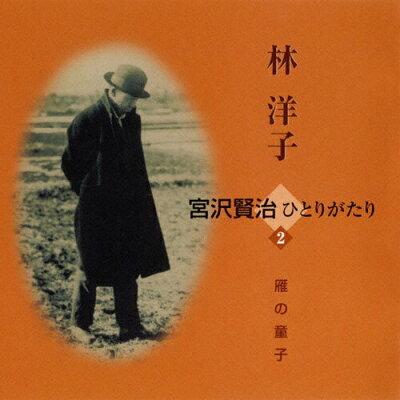 林洋子 宮沢賢治ひとりがたり 2/CD/VZCG-714