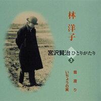 林洋子 宮沢賢治ひとりがたり 3/CD/VZCG-715