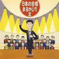 日本の合唱まるかじりII/CD/VZCC-93