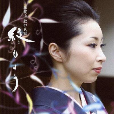 紋もよう/加賀山紋の民謡/CD/VZCG-732