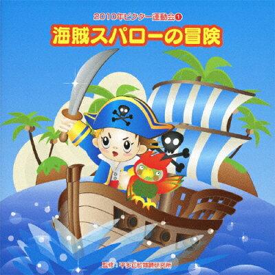 海賊スパローの冒険/2010ビクター運動会(1)/CD/VZCH-61