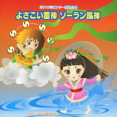 よさこい雷神 ソーラン風神/2010ビクター運動会(2)/CD/VZCH-62