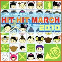 ヒットヒットマーチ2010/CD/VZCH-65
