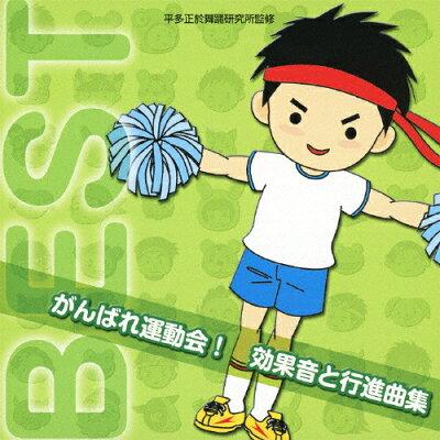 がんばれ運動会! 効果音と行進曲集/CD/VZCH-68