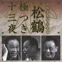 六世松鶴極つき十三夜/CD/VZCG-8457