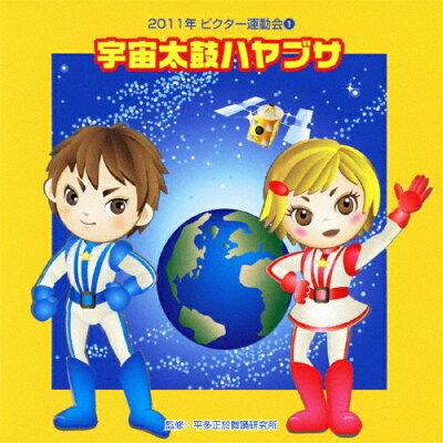 2011年ビクター運動会 1 宇宙太鼓ハヤブサ/CD/VZCH-77