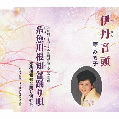 伊丹音頭/CDシングル(12cm)/VZCG-10539