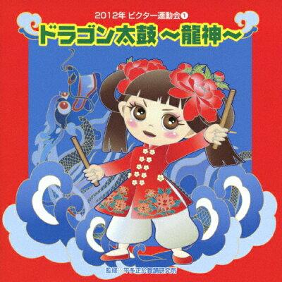 2012ビクター運動会1 ドラゴン太鼓~龍神~/CD/VZCH-88