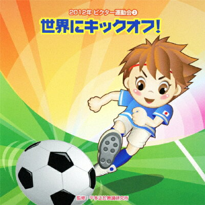 2012ビクター運動会2 世界へキックオフ!/CD/VZCH-89