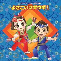 2012ビクター運動会3 よさこいブギウギ/CD/VZCH-90