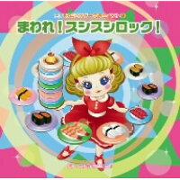 2013年ビクター発表会ベスト(1) まわれ!スシスシロック!/CD/VZCH-103