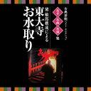 名人・名曲・名演奏~古典芸能ベスト・セレクション「声明」/CD/VZCG-8513