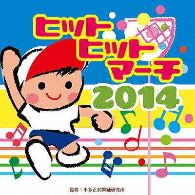 ヒットヒットマーチ2014/CD/VZCH-108