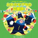 2014年ビクター運動会ベスト3われらモグラの応援団!/CD/VZCH-111