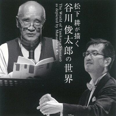 松下耕の描く 谷川俊太郎の世界/CD/VZCC-103