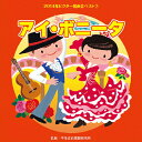 2014年ビクター発表会ベスト2 アイ・ボニータ/CD/VZCH-114