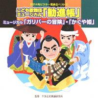 2014年ビクター発表会ベスト5 こども歌舞伎ミュージカル「勧進帳」/ミュージカル「ガリバーの冒険」「かぐや姫」/CD/VZCH-117