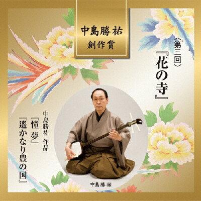 中島勝祐創作賞 <第三回>「花の寺」/CD/VZCG-796