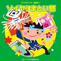 ソイヤ!まとい節 2015年ビクター運動会1/CD/VZCH-119