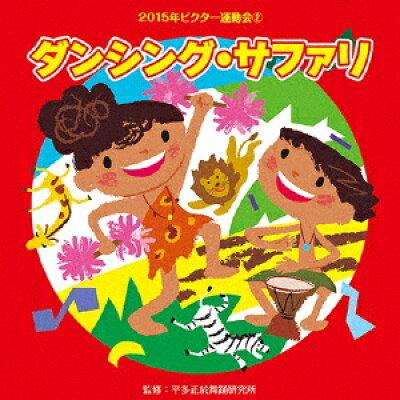 ダンシング・サファリ 2015年ビクター運動会2/CD/VZCH-120
