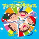 ブンブン・パラダイス 2015年ビクター運動会3/CD/VZCH-121