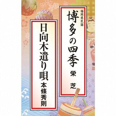 博多の四季/日向木遣り唄 シングル VZSG-10639