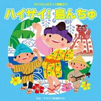 2016じゃぽキッズ運動会(2) ハイサイ!島んちゅ/CD/VZCH-131