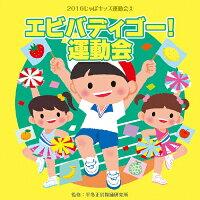 2016じゃぽキッズ運動会(3) エビバディゴー!運動会/CD/VZCH-132
