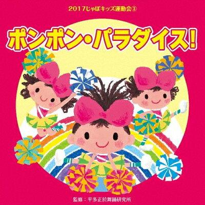 2017じゃぽキッズ運動会3 ポンポン・パラダイス!/CD/VZCH-140