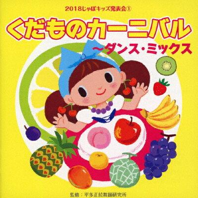 2018じゃぽキッズ発表会1 くだものカーニバル~ダンス・ミックス/CD/VZCH-150