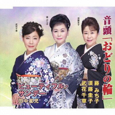 音頭「おどりの輪」/CDシングル(12cm)/VZCG-10577