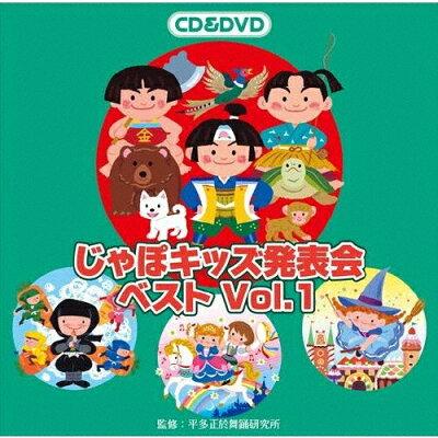 じゃぽキッズ発表会ベストVol.1/CD/VZZG-1007