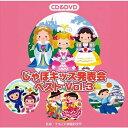 じゃぽキッズ発表会ベストVol.3/CD/VZZG-1009