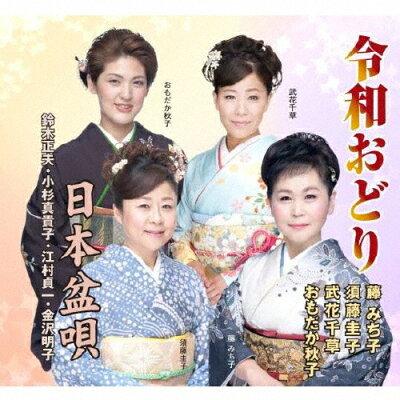 令和おどり/日本盆唄/CDシングル(12cm)/VZCG-10581