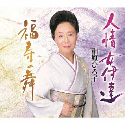 人情女伊達/福寿の舞/CDシングル(12cm)/VZCG-10582