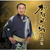 加賀山昭民謡集~うた探し夢探し~/CD/VZCG-834