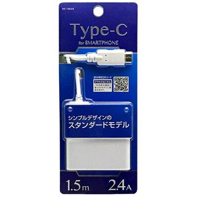OSMA Type-C用AC充電器 AC-10C24W