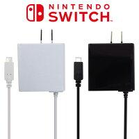 任天堂スイッチ 充電器 ACアダプター ケーブル長1.5m コンセントでNintendo Sw
