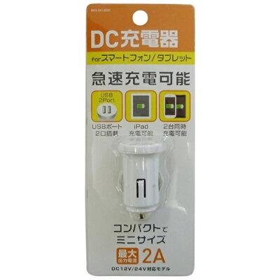BIC プライベートブランド タブレット スマートフォン対応 USB給電 DC-USB充電器 2A 2ポート・ホワイト BKS-DCU220W