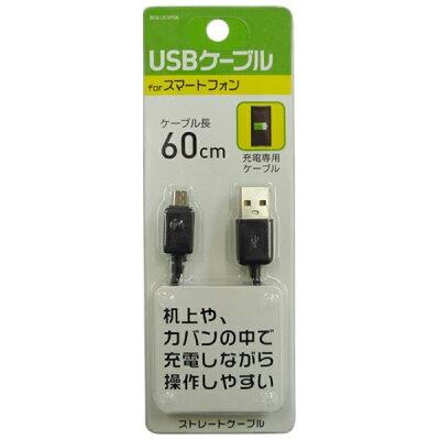 BIC プライベートブランド BKS-UCSP06K スマートフォン用 充電USBケーブル micro USB/60cm/ブラック