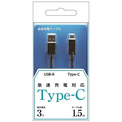 オズマType-Cコネクタ搭載 USB-C⇔USB-A 通信・充電USBケーブル/1.5m/ブラック BKS-UD3C150K