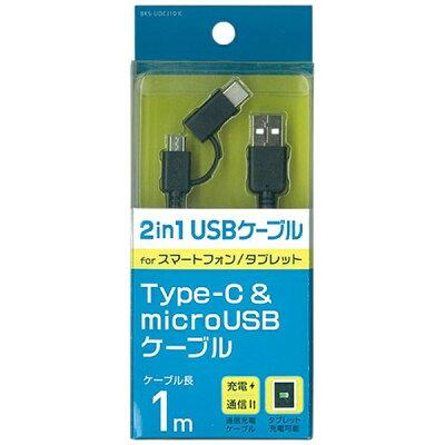 オズマタブレット/スマートフォンmicro USB+USB-C USB2.0ケーブル 充電転送 1mブラック BKS-UDCJ10K ビックカメラグループオリジナル