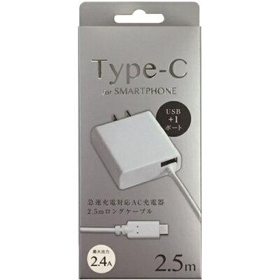 オズマ タブレット スマートフォン対応 USB-C USB給電 AC充電器+USBポート 2.4A 2.5m 1ポート・ホワイト ACU-TC24LW