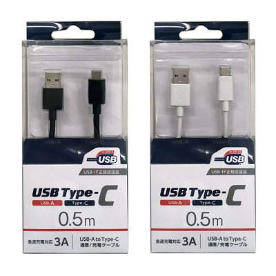 OSMA USB-IF認証取得 Type-C端子用USB2.0対応ケーブル UD-3CS050K